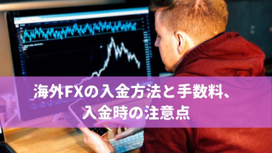 海外FXの入金方法と手数料、入金時の注意点