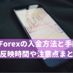 HotForexの入金方法と手数料、反映時間や注意点まとめ