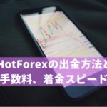 HotForexの出金方法と手数料、着金スピード