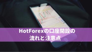 HotForexの口座開設の流れと注意点