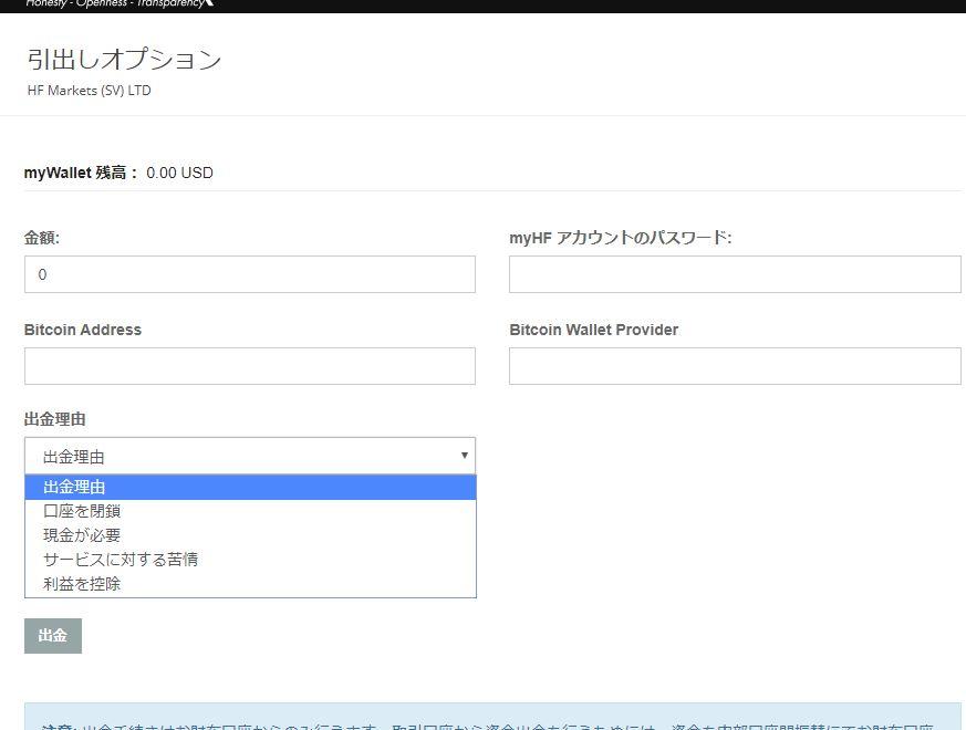 HotForex bitpay(Bitcoin)出金方法