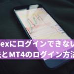 HotForexにログインできない場合の対処法とMT4のログイン方法解説!