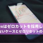 HotForexはゼロカットを採用している?適用されないケースとゼロリセットのタイミング