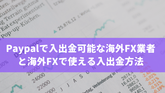 Paypalで入出金可能な海外FX業者と海外FXで使える入出金方法