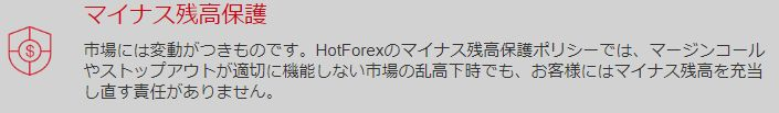 HotForex ゼロカット