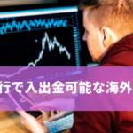 楽天銀行で入出金可能な海外FX業者