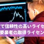 海外FXで信頼性の高いライセンスと主要業者の取得ライセンス