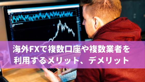 海外FXで複数口座や複数業者を利用するメリット、デメリット