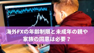 海外FXの年齢制限と未成年の親や家族の同意は必要?