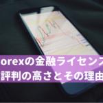 HotForexの金融ライセンスや安全性は?評判の高さとその理由