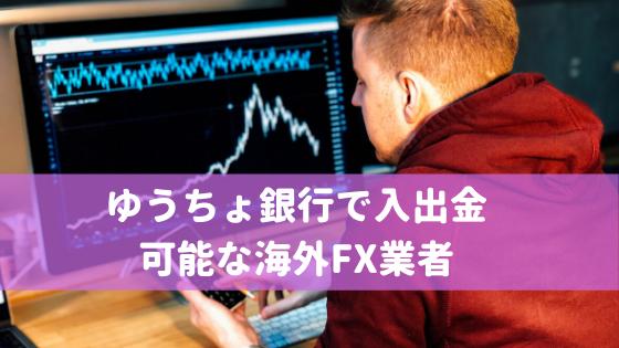 ゆうちょ銀行で入出金可能な海外FX業者