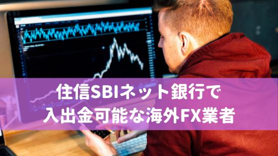 住信SBIネット銀行で入出金可能な海外FX業者