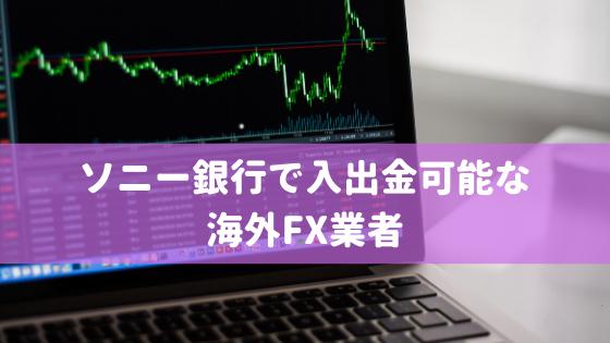 ソニー銀行で入出金可能な海外FX業者