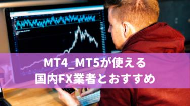 MT4_MT5が使える国内FX業者とおすすめ
