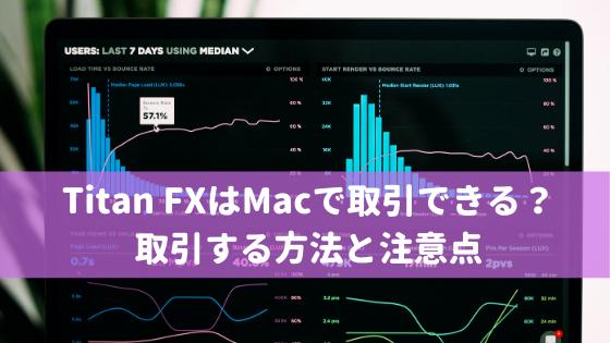 Titan FXはMacで取引できる?取引する方法と注意点