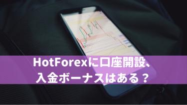 HotForexに口座開設、入金ボーナスはある?