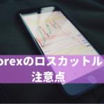 HotForexのロスカットルールと注意点