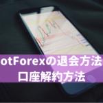 HotForexの退会方法や口座解約方法