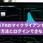 Titan FXのマイクライアントへのログイン方法とログインできないケース