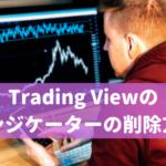 Trading Viewのインジケーターの削除方法