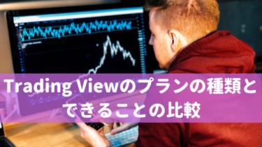 Trading Viewのプランの種類とできることの比較