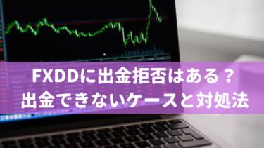 FXDDに出金拒否はある?出金できないケースと対処法