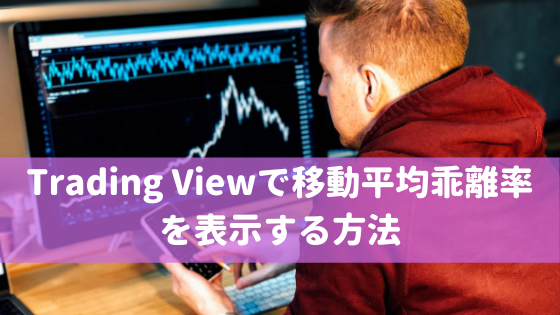 Trading Viewで移動平均乖離率を表示する方法