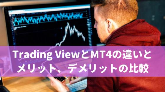 Trading ViewとMT4の違いとメリット、デメリットの比較