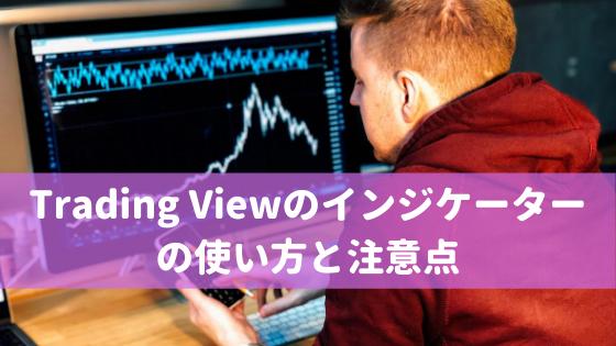 Trading Viewのインジケーターの使い方と注意点