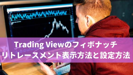 Trading Viewのフィボナッチリトレースメント表示方法と設定、活用方法