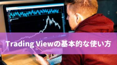 Trading Viewの基本的な使い方