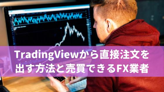TradingViewから直接注文を出す方法と売買できるFX業者