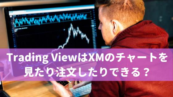 Trading ViewはXMのチャートを見たり注文したりできる?