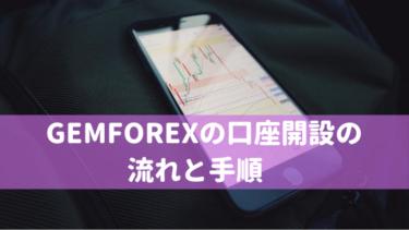 GEMFOREXの口座開設の流れと手順