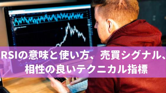 RSIの意味と使い方、売買シグナル、相性の良いテクニカル指標