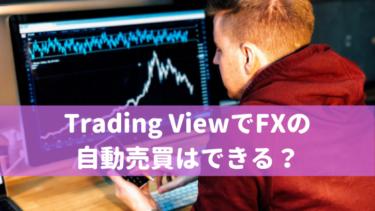 Trading ViewでFXの自動売買はできる?