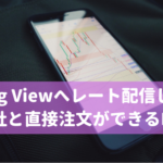 Trading View レート配信しているFX会社 直接注文ができるFX会社