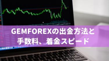 GEMFOREXの出金方法と手数料、着金スピード