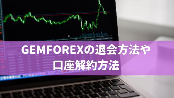 GEMFOREX 退会方法 口座解約方法