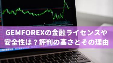 GEMFOREX 金融ライセンス 安全性 評判の高さとその理由