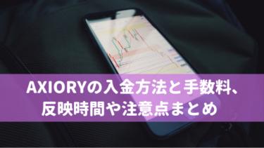 AXIORYの入金方法と手数料、反映時間や注意点まとめ