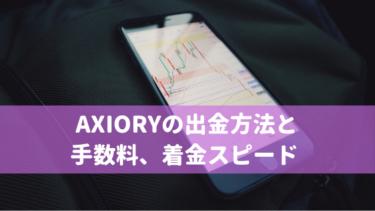 AXIORYの出金方法と手数料、着金スピード