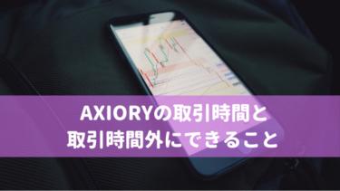 AXIORY 取引時間 取引時間外 できること
