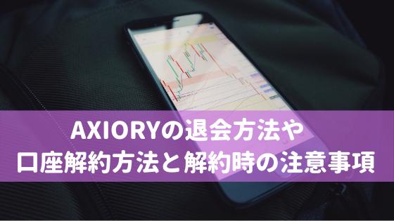 AXIORY 退会方法 口座解約 注意事項