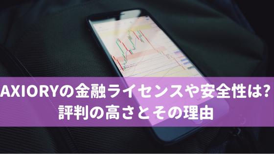 AXIORY 金融ライセンス 安全性