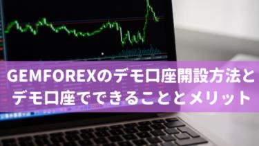 GEMFOREX デモ口座 解説方法 メリット