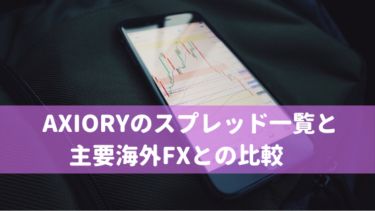 AXIORYのスプレッド一覧と主要海外FXとの比較