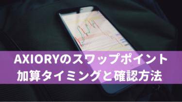 AXIORY スワップポイント 加算タイミング 確認方法