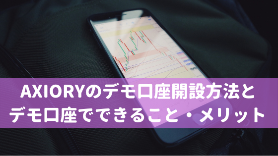 AXIORY デモ口座 開設方法 できること メリット