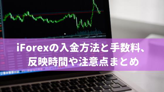 iForex 入金方法 手数料 反映時間 注意点